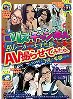 The Rizu Channel Lady Employees At Porn Production Companies Make Some Wild And Nasty Pornos Themselves Download