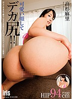 Cute Face And Huge Ass!! Mari Takasugi Download