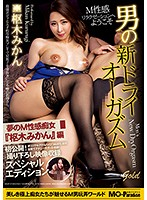 The New Male Dry Orgasm A Maso Sensual Slut Dream Cum True Mikan Kururugi Edition For The First Time Ever! An Exclusive Footage Special Edition Download