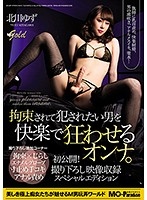 She Drives Men Who Wants To Be Bound And Violated Crazy. Finally Released! Exclusive Special Edition Footage Yuzu Kitagawa Download