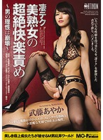 The Superior Pleasure And Pain Of A Beautiful, Mature Mistress's Sexual Technique--She Turns Men Upside Down--Ayaka Takefuji Download