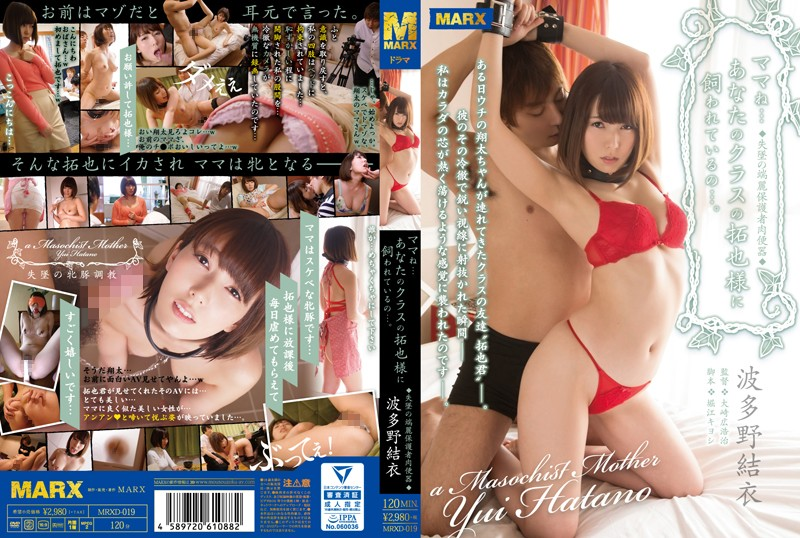 MRXD-019 Son... I Have To Tell You Something... I've Become Your Classmate Takuya's Pet... Yui Hatano