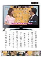 This Intelligent And Beautiful Female Assistant On A Shogi (Japanese Chess) Show Has Tits So Nice They're Just Jutting Out From Underneath Her Clothes And Now They're Covering Up The Chessboard So Badly Nobody At Home Watching TV Can Tell What The Score Is Download