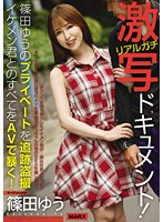 Real And Serious An Obscene Documentary! Peeping On The Private Life Of Yu Shinoda We Exposed Everything She Did With A Handsome Guy In This AV! 下載