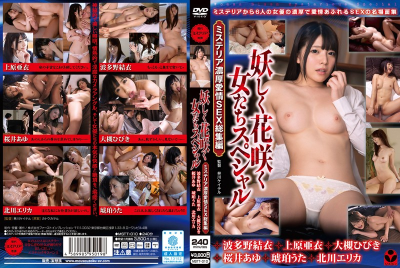 (mstt00010)[MSTT-010] Mysterious Beauties In Bloom - Special - Mysteria Hot & Heavy, Passionate SEX Highlights Collection Download