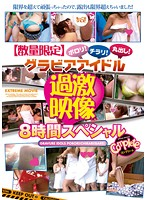 Exposed! Flashing! Gravure idols' extreme footage! 8 Hour Complete Special Download