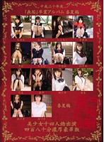 Pure Graduation Album, Spring & Summer Edition, Beautiful Teen Girls, 24 Girls Packed in a 480 Minute Deluxe Edition 2008 Download