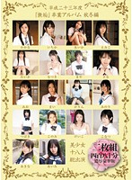 Pure Graduation Album, Fall & Winter Edition, Beautiful Teen Girls, 18 Girls Packed in a 480 Minute Deluxe Edition 2011 Download