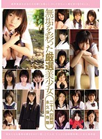 20 Carefully Selected Innocent Beautiful Girls - 4-Hour Collector's Edition Download