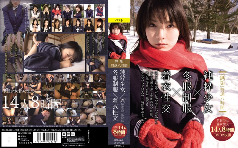 """(mucd00135)[MUCD-135] """"Purity"""" 8-Hour Special Pure Girls x Winter School Uniforms x Clothed Intercourse Download"""