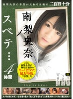 All About Riona Minami ... 4 Hours 下載
