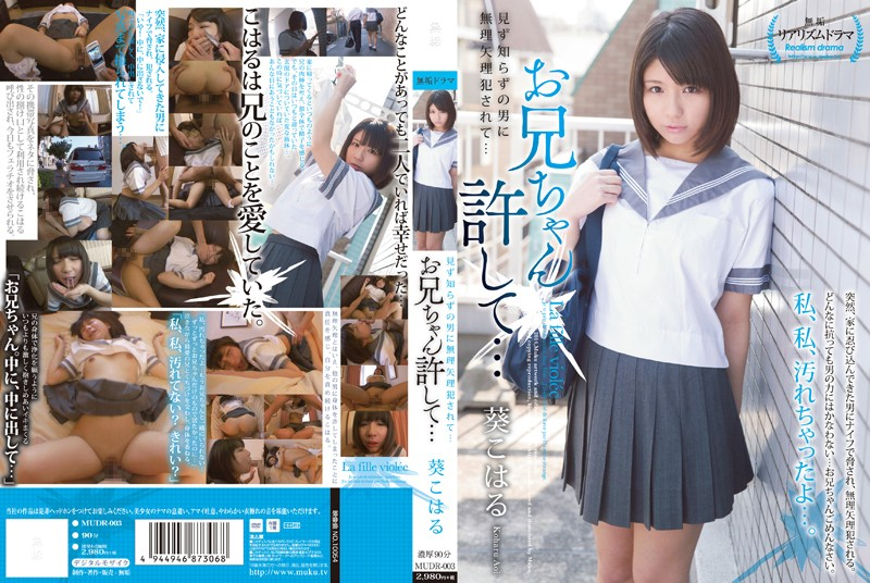 MUDR-003 Raped By Strange Men... Forgive Me Big Brother... Koharu Aoi - Schoolgirl, Featured Actress, Drama, Cheating Wife, Beautiful Girl