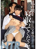 Please Fuck My Daughter A Father's Lust Is Fueled When He Watches His Beloved Daughter Get Fucked By His Boss Mio Oshima Download