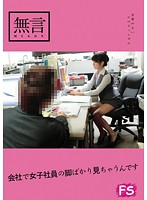 (mugf00001)[MUGF-001] All I Can See At Work Are The Lovely Legs Of My Lady Coworkers Download