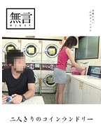 Couple Alone in the Coin Laundromat 下載
