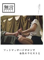 At a Foot Massage Salon, with a Female Therapist Download