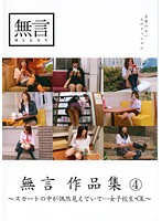 Without Words Collection 4 - Upskirt Glimpses - Schoolgirls and Office Ladies 下載