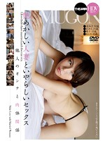 Wicked Sex With A Seductive Wife - Four Hours - Carnal Relations With Another Woman (mugon00136)