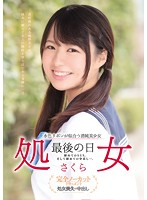 Meet A Pure And Innocent Beautiful Girl Who Looks Good In Aqua Colored Ribbons Her Last Day As A Virgin Her First Time Having Sex And Then Her First Creampie... Starring Sakura Download