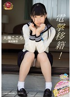Electric Shock Transfer ! Kokoro Amami This Pure And Innocent Girl Lets Loose Download