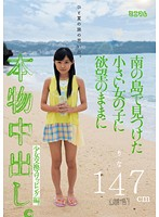 Barely Legal Creampies and Swapping Compilation. A Summer Trip's Memory. An Island Girl's Desire is Found. (mum00071)