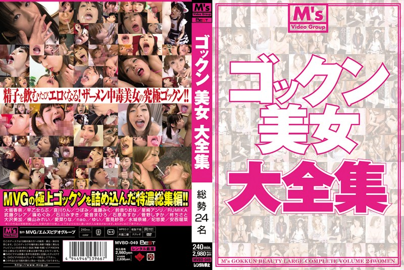 MVBD-049 The Complete Works Of Beauty Gokkun Name A Total Of 24