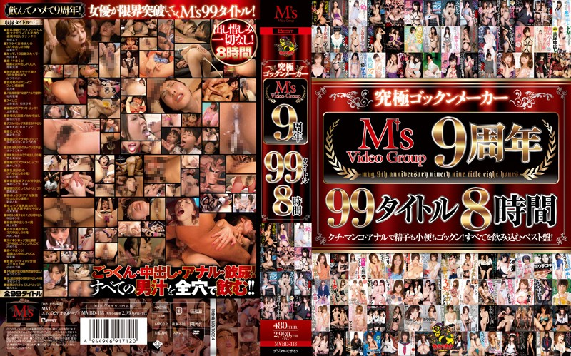 MVBD-118 Extreme Cum Guzzler - M's Video Group 9 Years, 99 Titles, Eight Hours