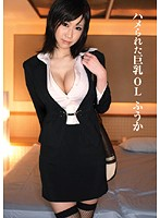 Big Titted Office Lady Fucked Fuka 下載