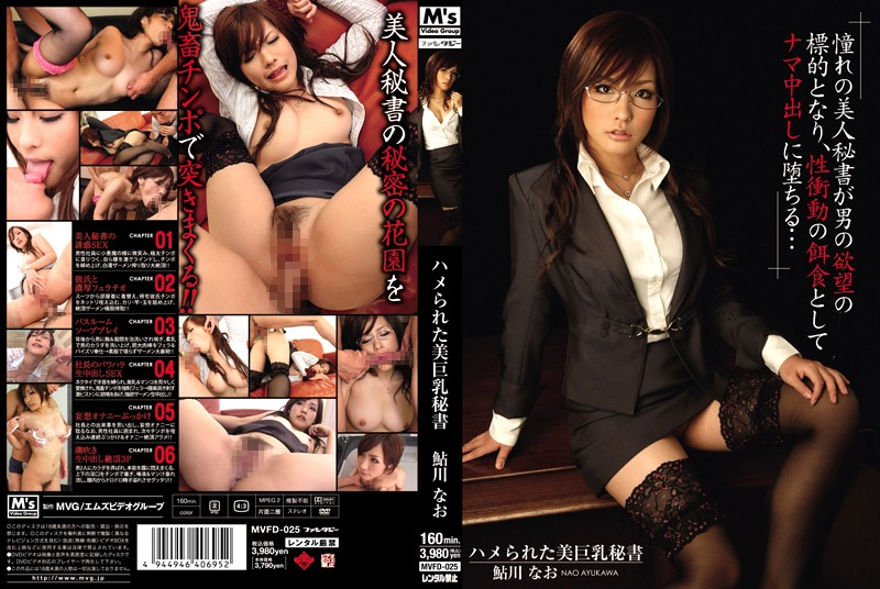 Mvfd025 nao ayukawa beautiful secretary creampies nakadas - 2 4