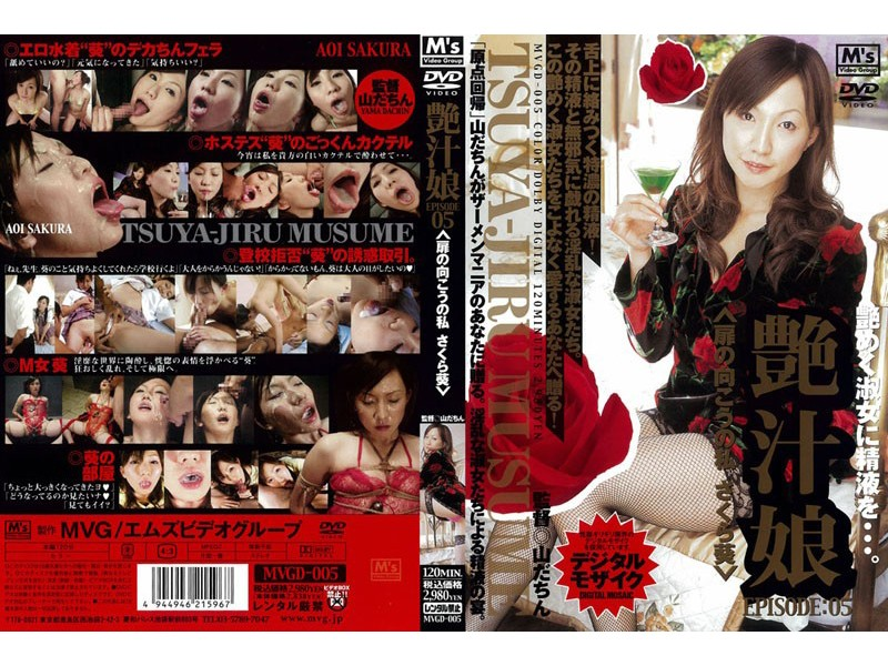MVGD-005 <Aoi Sakura The Other Side Of The Door I> EPISODE 05 Daughter Juice Glaze