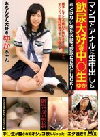Middle Schooler Who Loves Golden Showers As Well As Pussy And Anal Creampies Yuka Download
