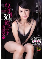 Mama Yumi Drinks 30 Shots Of Selfishness. Yumi Anno Download
