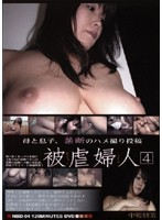 Violated Wives 4 Download