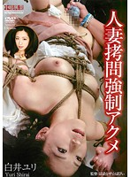 Married Woman Torture And Forced Acme Yuri Shirai 下載