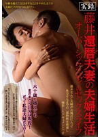 True Stories of Fujii, A 60 Something Wife's Married Life - Over-Sixty Sex Life Sayuri Fujii Download