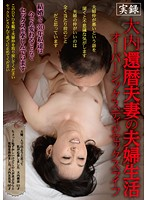 True Stories. The Married Life Of The 60-Something Ouchi Couple.Over-60's Sex Life. Yukari Ouchi Download
