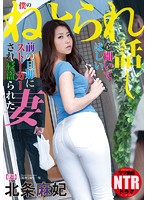 I Want You To Hear My Cuckolding Story. The Wife Who Was Stalked And Fucked By Her Ex-Husband Maki Hojo Download