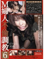 Masochistic Wife Unethical Training 6 Download