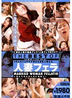 The Best Of Married Women - Blowjobs Download