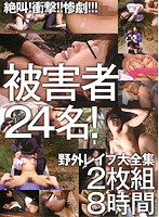 24 Victims! Outdoor Rape Big Time Collection. 8 Hours Download