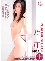 Noa Platinum Best 4 Hours - Digital Master Edition - Download