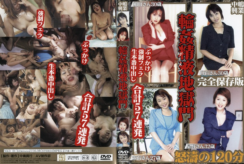 NKD-01 Gang Bang - The Cum Drenched Gates Of Hell - Nymphomaniac, Gang Bang, Creampie, BUKKAKE
