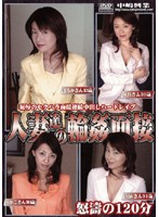 Married Women's Gang Bang Interview Download
