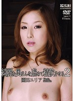 Teasing a Beautiful Housewife and Forcing Her to Swallow Cum 2: Sonoda Yuria Download