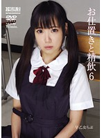 Punishment and Swallowing 6 Love Saotome 下載