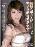 I Did SM With a Pretty Wife and Made Her Drink Cum Rina Kikugawa Download