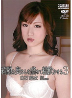 Teasing Beautiful Housewife and Forcing Her to Swallow Cum 3 Yui Shiraishi Download