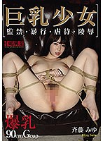 Girl with Big Tits Confined/Assaulted/Abused/ Humiliated Mayu Saito Download