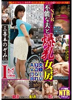 A True NTR Documentary - Foolish Husband And Busty Wife - This Couple Comes To Tokyo Only For Her To End Up In An AV Nozomi Mikimoto (nkkd00002)