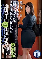 A Job-Hunting Girl Who Has Deep Deep Issues Went With An Old Man At The Company To A Love Hotel For 2 Hours Download